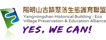 陽明山古蹟聚落生態護育聯盟 — Yangmingshan Historical Building – Eco Village Preservation & Education Alliance